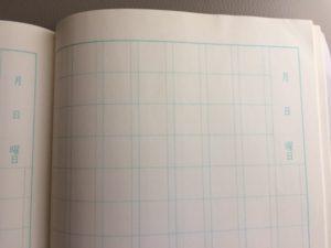 漢字練習著の中身