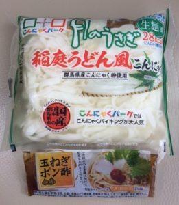 糖質ゼロカロリーオフ麺稲庭うどん風パッケージ