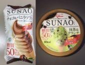 グリコSUNAOの2製品
