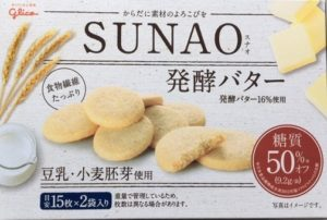 SUNAOクッキー発酵バター