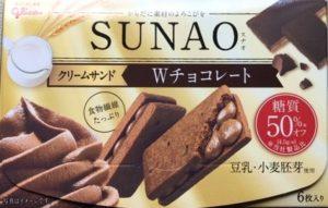 SUNAOクリームサンドWチョコレート