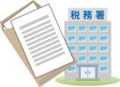 税務署と提出書類