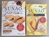SUNAOパッケージ2種